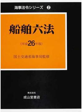 船舶六法 平成26年版上巻