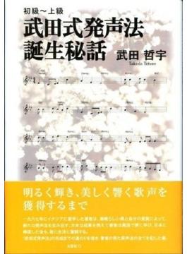 武田式発声法誕生秘話 初級〜上級