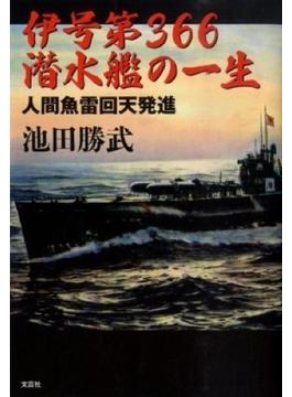 伊号第366潜水艦の一生 人間魚雷回天発進