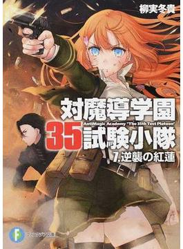 対魔導学園35試験小隊 7 逆襲の紅蓮(富士見ファンタジア文庫)