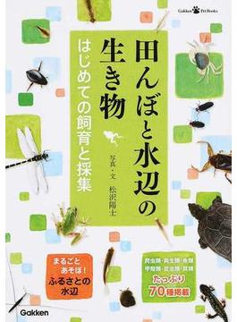 田んぼと水辺の生き物 はじめての飼育と採集(GakkenPetBooks)