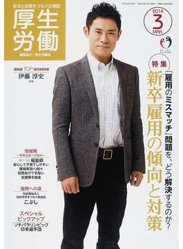 厚生労働 生活と政策をつなぐ広報誌 2014−3