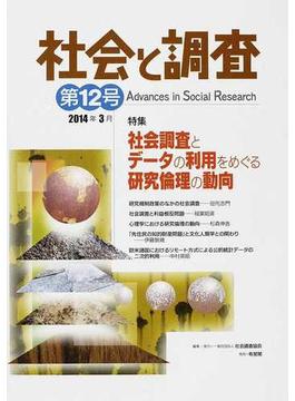 社会と調査 第12号 特集社会調査とデータの利用をめぐる研究倫理の動向