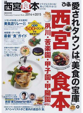 ぴあ西宮食本 2014→2015 さすがは美食の街!地元で愛されまくる237店(ぴあMOOK関西)