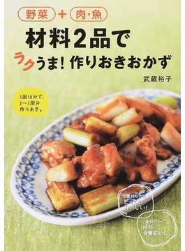 野菜+肉・魚材料2品でラクうま!作りおきおかず
