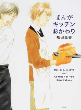 まんがキッチンおかわり Recipes,Essays and Comics for You