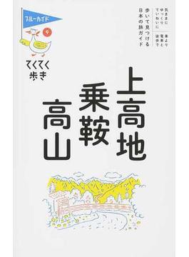 上高地・乗鞍・高山 第8版(ブルーガイド)