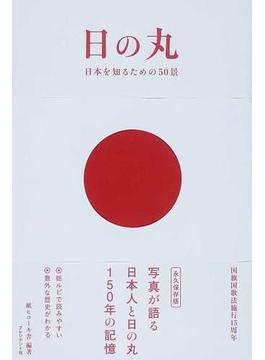 日の丸 日本を知るための50景 永久保存版