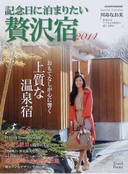 記念日に泊まりたい贅沢宿 2014 おもてなしが心に響く上質な温泉宿(ヤエスメディアムック)