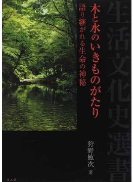 木と水のいきものがたり 語り継がれる生命の神秘