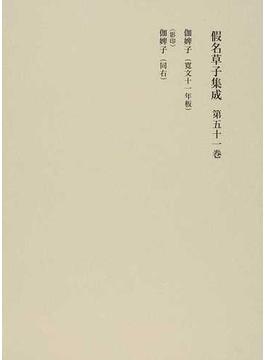 假名草子集成 第51巻 補遺