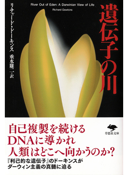 遺伝子の川(草思社文庫)