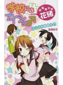 学校にはナイショ♂逆転美少女・花緒 図書館版 1 ミラクル転校生!?
