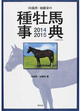 田端到・加藤栄の種牡馬事典 2014−15
