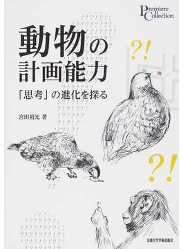 動物の計画能力 「思考」の進化を探る