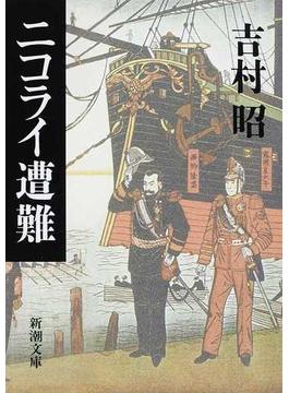 ニコライ遭難 改版(新潮文庫)