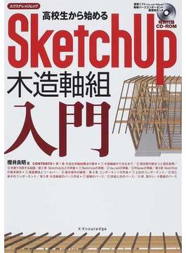 高校生から始めるSketchUp木造軸組入門(エクスナレッジムック)