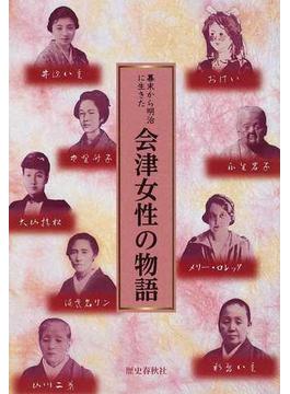 幕末から明治に生きた会津女性の物語