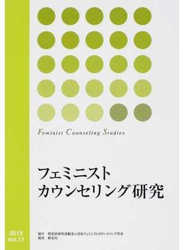 フェミニストカウンセリング研究 vol.11(2013)