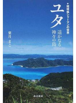 ユタ 遙かなる神々の島 琉球弧シャーマンの世界
