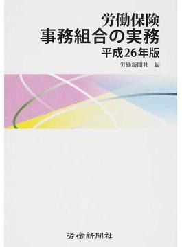 労働保険事務組合の実務 平成26年版
