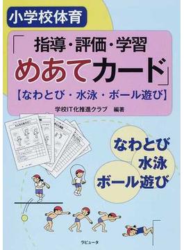 小学校体育「指導・評価・学習めあてカード」〈なわとび・水泳・ボール遊び〉