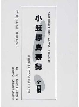 小笠原島要録 初編 明治六年十二月より九年十二月