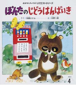 ぽんたのじどうはんばいき 第3版