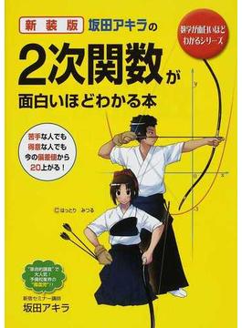 坂田アキラの2次関数が面白いほどわかる本 新装版