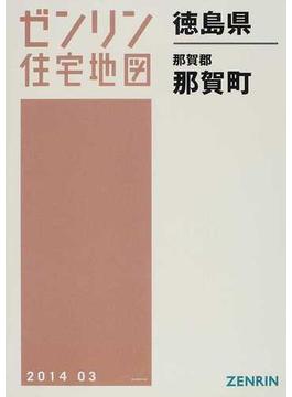 ゼンリン住宅地図徳島県那賀郡那賀町