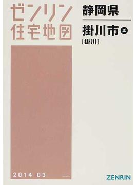 ゼンリン住宅地図静岡県掛川市北 掛川