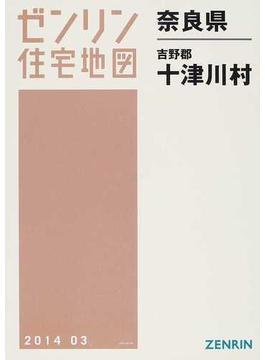ゼンリン住宅地図奈良県吉野郡十津川村