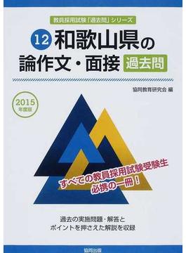 和歌山県の論作文・面接過去問 2015年度版
