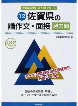 佐賀県の論作文・面接過去問 2015年度版