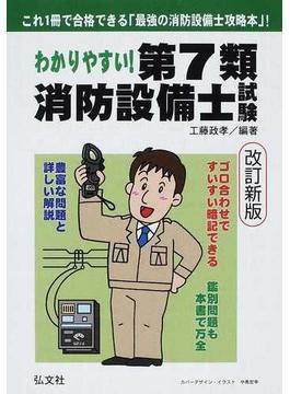 わかりやすい!第7類消防設備士試験 出題内容の整理と,問題演習 改訂版