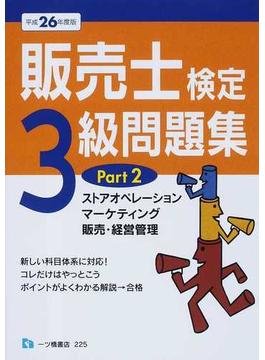 販売士検定3級問題集 平成26年度版Part2 ストアオペレーション,マーケティング,販売・経営管理