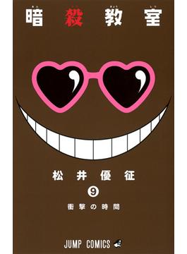 暗殺教室 9 (ジャンプ・コミックス)(ジャンプコミックス)