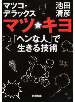 マツ☆キヨ 「ヘンな人」で生きる技術(新潮文庫)