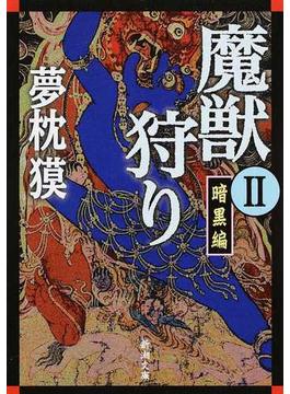 魔獣狩り 2 暗黒編(新潮文庫)