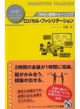 ロジカル・ファシリテーション(PHPビジネス新書)