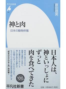 神と肉 日本の動物供犠(平凡社新書)