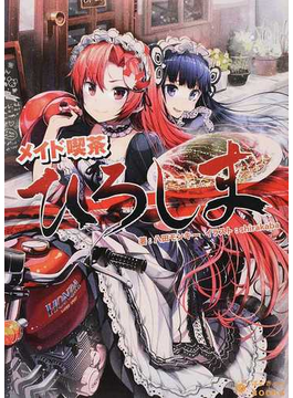 メイド喫茶ひろしま 1(ぽにきゃんBOOKS)