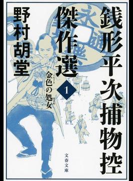 銭形平次捕物控傑作選 1 金色の処女(文春文庫)