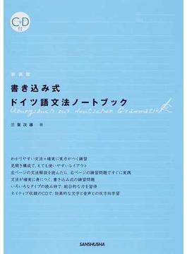 書き込み式ドイツ語文法ノートブック 新装版