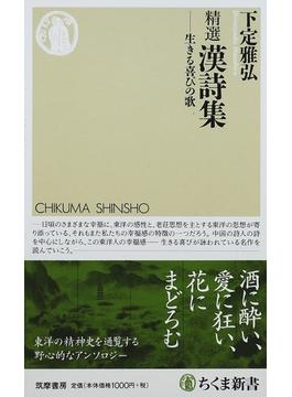 精選漢詩集 生きる喜びの歌(ちくま新書)