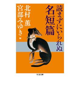 読まずにいられぬ名短篇(ちくま文庫)