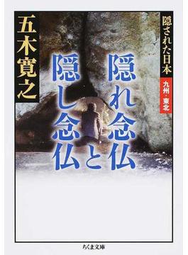 隠れ念仏と隠し念仏(ちくま文庫)