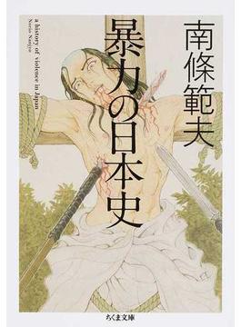 暴力の日本史(ちくま文庫)