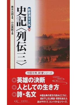 史記〈列伝〉 3
