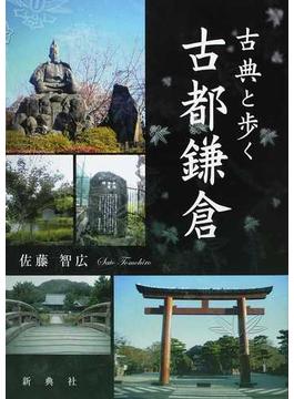 古典と歩く古都鎌倉
